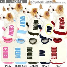【犬 服 犬の服 ドッグウェア 名入れ】愛犬のお名前入り シンプルストレート (3D)《予約商品2019年10月中旬発送》