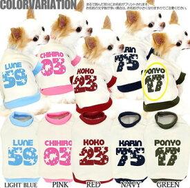 【犬 服 犬の服 ドッグウェア 名入れ】愛犬のお名前入り ファッションスター(SW/3D)【背番号 星柄 トイプードル チワワ ダックス おしゃれ シーズー】