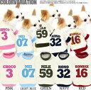 【犬 服 犬の服 ドッグウェア 名入れ】愛犬のお名前入り ラッキーナンバー 3D《6月末発送》【背番号 ダックス トイプ…