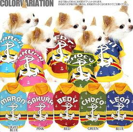 【犬 服 犬の服 ドッグウェア 名入れ】愛犬のお名前入り イエローマリン シャツ(SG/3D)【海 イカリ トイプードル チワワ ダックス 爽やか シーズー】