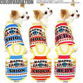【犬 服 犬の服 ドッグウェア 名入れ】愛犬のお名前入り ハッピーイースター(SG/3D)【たまご タイニー パピー トイプードル チワワ ダックス おしゃれ 柴犬】