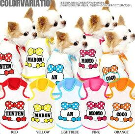 【犬 服 犬の服 ドッグウェア 名入れ】愛犬のお名前入り ポップリボン タンクトップ(SG/3D)【水玉 パピー チワワ ダックス トイプードル おしゃれ ポメラニアン】