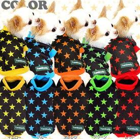 【犬 服 犬の服 ドッグウェア】スーパースター シャツ(3D)【星柄 トイプードル チワワ ダックス おしゃれ パグ】