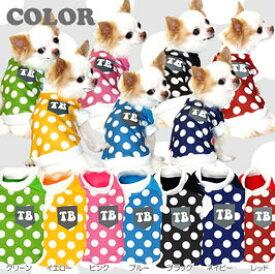 【犬 服 犬の服 ドッグウェア】にじいろ 水玉(レインボードット)シャツ(3D)【ペットウェア 水玉 ドット チワワ ダックス トイプードル かわいい ヨーキー】