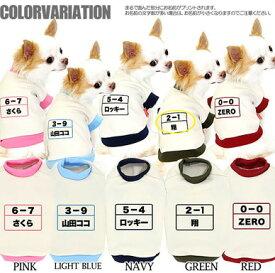 【犬 服 犬の服 ドッグウェア 名入れ】愛犬のお名前入り 元気いっぱい体操服和柄(SW/3D)【和柄 ダックス トイプードル チワワ おもしろ パグ】