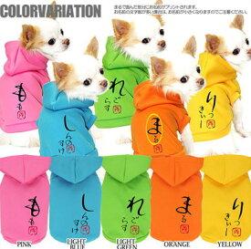【犬 服 犬の服 ドッグウェア 名入れ】愛犬のお名前入り からふるかなあそび パーカー【ペットウェア 和柄 トイプードル チワワ ダックス かっこいい シュナウザー】