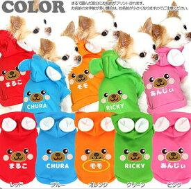 【犬 服 犬の服 ドッグウェア 名入れ】愛犬のお名前入り わんころりん パーカー(3D)【動物 トイプードル チワワ ダックス おしゃれ】