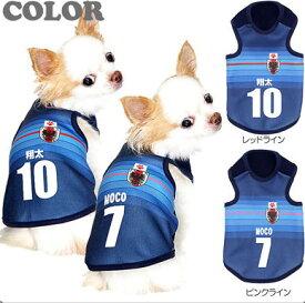 【犬 服 犬の服 ドッグウェア 名入れ】愛犬のお名前入り サッカーユニフォーム タンクトップ(SG/3D)【ペットウェア スポーツ パピー トイプードル チワワ ダックス おもしろ シュナウザー】