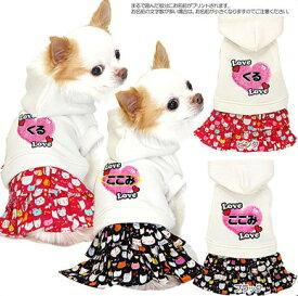 【犬 服 犬の服 ドッグウェア 名入れ】愛犬のお名前入り ラブラブキャット ワンピース【猫 ふんわり 女の子 ダックス トイプードル チワワ かわいい ヨーキー】