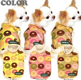 【犬 服 犬の服 ドッグウェア】TBドーナツ シャツ(3D)【ダックス トイプードル チワワ かわいい シーズー】