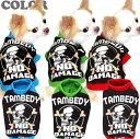 【犬 服 犬の服 ドッグウェア】ノーダメージ シャツ(3D)【ドクロ トイプードル チワワ ダックス かっこいい ポメラニアン】