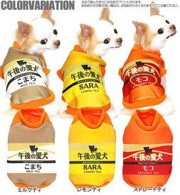 【犬 服 犬の服 ドッグウェア 名入れ】愛犬のお名前入り 午後の愛犬あったかタイプ(SG/3D)【パロディ タイニー トイプードル チワワ ダックス おもしろ 柴犬】