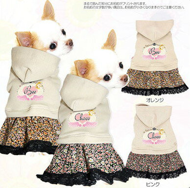 犬 服 ペットウェア 名入れ 春夏 ハート コーデュロイ 女の子 ダックス トイプードル チワワ 服 かわいい |愛犬のお名前入り★アネモネ★ワンピース