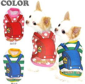 【犬 服 犬の服 ドッグウェア】わんこランドセル シャツ(3D)【ペットウェア トイプードル チワワ ダックス かわいい ヨーキー】