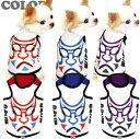 犬 服 犬の服 アウトレット 秋冬 ペット 歌舞伎 パジャマ トイプードル チワワ ダックス 服 かっこいい 柴犬|わびさび タンクトップ3D