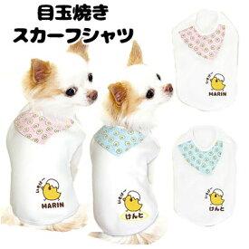 【犬 服 犬の服 ドッグウェア 名入れ】愛犬のお名前入り 目玉焼きスカーフ シャツ(3D)【ひよこ パピー トイプードル チワワ ダックス おしゃれ シュナウザー】