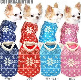 【犬 服 秋冬 犬の服 ドッグウェア】スノークリスタル (3D)【ノルディック トイプードル チワワ ダックス おしゃれ パグ】