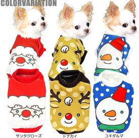 【犬 服 犬の服 ドッグウェア クリスマス秋 冬】クリスマスヒーローズ (3D)【サンタ トナカイ 雪だるま ダックス トイプードル チワワ おもしろ ヨーキー】