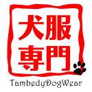 犬服専門店TambedyDogWear
