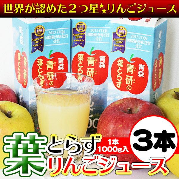 ★リンゴ ジュースランキング1位獲得★青研の葉とらずりんごジュース 1000g×3本入 葉とらずりんご100 ストレート100% 青森 りんごジュース【SS 】
