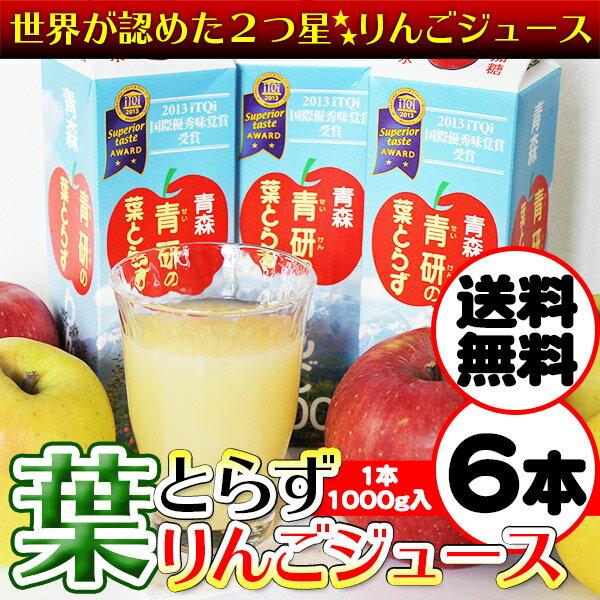 【送料無料】★リンゴ ジュースランキング1位獲得★青研の葉とらずりんごジュース 1000g×6本入り 葉とらずりんご100 ストレート 100% りんごジュース【SS 】