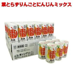 葉とらずりんごとにんじんミックス カートカン 125ml×30本入り ? 青森 りんごジュース 葉とらずりんごジュース お土産 お取り寄せ ギフト リンゴジュース りんご ジュース 葉とらず 土産 に
