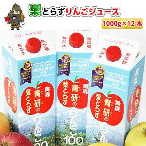 青研の葉とらずりんごジュース 1000g×12本入り 葉とらずりんご100 100% 青森 りんごジュース | 葉とらずりんごジュース お土産 ギフト リンゴジュース りんご ジュース 葉とらず 青研 ストレー