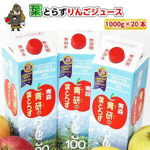 青研の葉とらずりんごジュース 1000g×20本入り 葉とらずりんご100 100% 青森 りんごジュース| 葉とらずりんごジュース お土産 ギフト リンゴジュース りんご ジュース 葉とらず 青研 ストレー