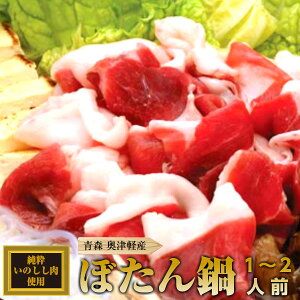 100%飼育いのしし 奥津軽 いのしし肉 ぼたん鍋 1-2人前セット(ウデ・モモ肉250g)| 青森 お土産 青森県産 鍋セット お取り寄せグルメ しし肉 イノシシ肉 イノシシ 猪肉 土産 お取り寄せ ギフ