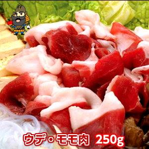 奥津軽 いのしし肉 ウデ モモ肉 250g | 青森 お土産 土産 ぼたん鍋 お取り寄せ 鍋 東北 国産 ギフト 猪肉 いのしし お取り寄せグルメ 焼肉 贈り物 食べ物 イノシシ グルメ 食品 猪 ご当地グルメ