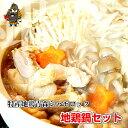 特産地鶏 青森シャモロック 地鶏鍋セット(3〜4人前) 軍鶏 軍鶏鍋 軍鶏肉 | 青森 お土産 地鶏 青森県産 シャモ ロッ…