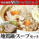 特産地鶏 青森シャモロック 地鶏鍋セット(3〜4人前)【軍鶏 軍鶏鍋 軍鶏肉】【SS50】
