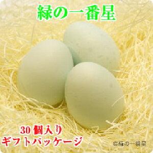 卵 送料無料 緑の一番星 30個入り ギフトパッケージ ? 青森 お土産 食べ物 ギフト お取り寄せ 青森県産 土産 取り寄せ 東北 卵かけご飯 ご飯のお供 食品 贈り物 ご当地 たまごかけごはん 生卵