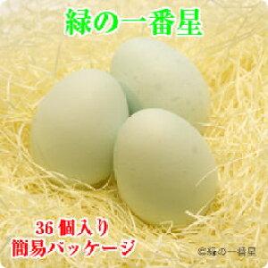 送料無料 緑の一番星(あすなろ卵) 36個入り・簡易パッケージ 緑色の殻が特徴です【たまごかけごはんにどうぞ!】 ? 青森 お土産 ギフト お取り寄せ 青森県産 東北 卵かけご飯 卵 ご飯の