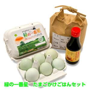 送料無料 緑の一番星 たまごかけごはんセット 卵12個・TKG醤油1本・白米1kg ? 1kg 青森 お土産 青森県産 米 お取り寄せグルメ お取り寄せ ご飯のお供 ギフト 卵 取り寄せ 東北 生卵 セット 卵か