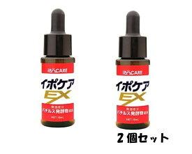 イポケアEX 2個セット 美容液 角質ケア スキンケア