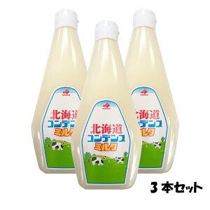 北海道乳業 コンデンスミルク チューブ 1kg 3本