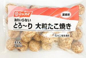 【冷凍】 ニッスイ 脂のいらないとろ〜り大粒たこ焼き 900g