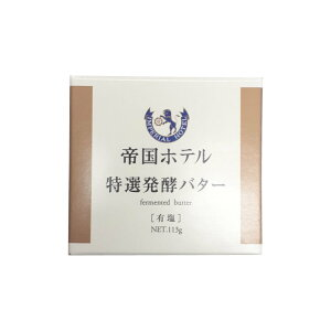 【冷蔵】 帝国ホテル 特選発酵バター 113g