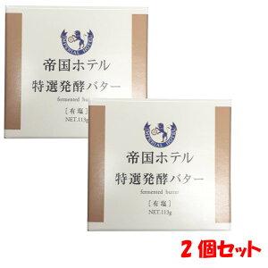 【冷蔵】 帝国ホテル 特選発酵バター 113g 2個セット