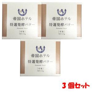 【冷蔵】 帝国ホテル 特選発酵バター 113g 3個セット
