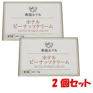 【冷蔵】 帝国ホテル ホテルピーナッツクリーム 170g 2個セット