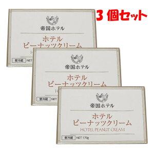 【冷蔵】 帝国ホテル ホテルピーナッツクリーム 170g 3個セット