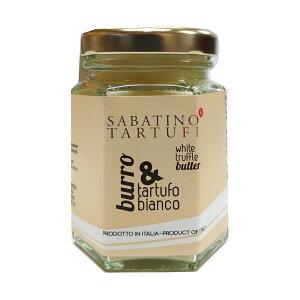【クール便】SABATINO TARTUFI 白トリュフバター 80g イタリア産【冷蔵】