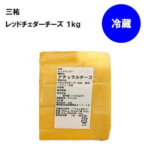 【冷蔵】三祐 アメリカ産 レッドチェダーチーズ 1kg業務用【クール便】