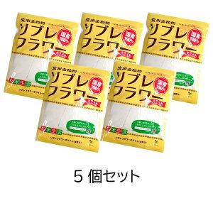 リブレフラワー 玄米生活ホワイト 500g 5袋セット