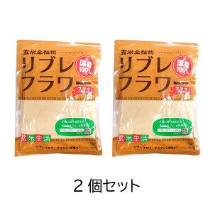 【送料無料】リブレフラワー 玄米生活ブラウン 500g 2袋セット【ネコポス】