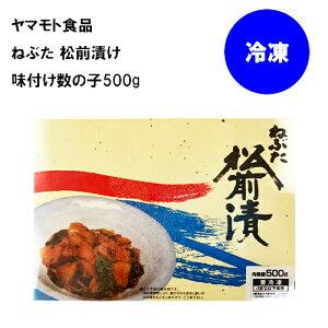 【冷凍】 ヤマモト食品 ねぶた松前漬 500g 味付け数の子