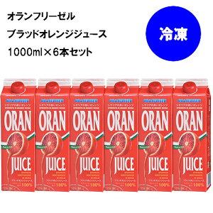 冷凍 オランフリーゼル ブラッドオレンジジュース 1000ml×6本セット