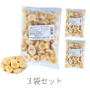 アスク トロピカルマリア バナナスライス 冷凍 500g×3個セット